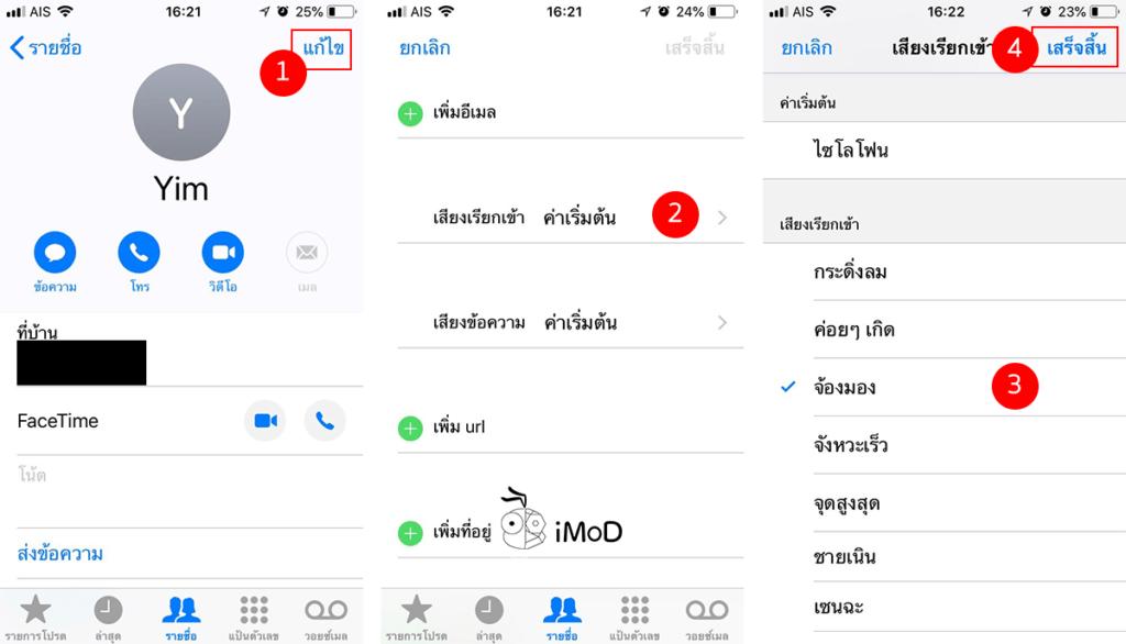 How To Set Up Custom Texttone Ringtone Contact 1