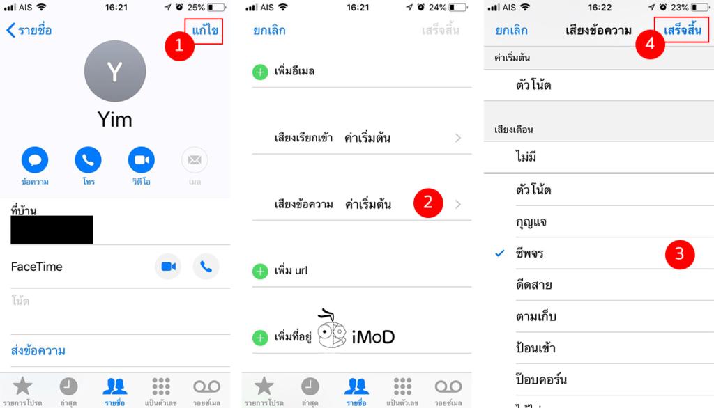 How To Set Up Custom Texttone Ringtone Contact 2