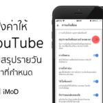 How To Setting Scheduled Digest Youtube Iphone