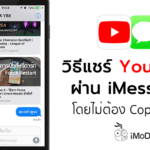 How To Share Youtube On Imessage Iphone Ipad