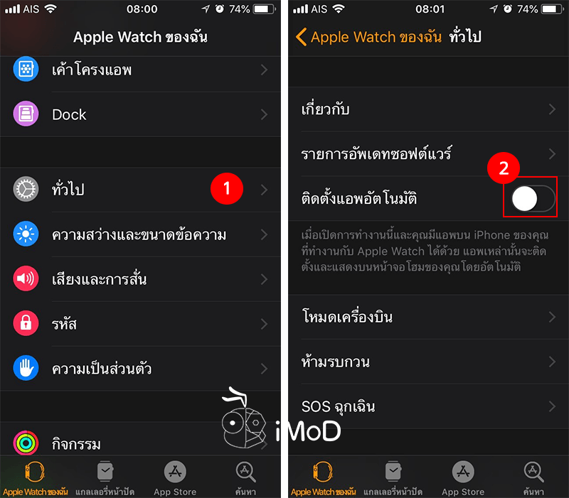 How To Speed Up Old Apple Watch 1
