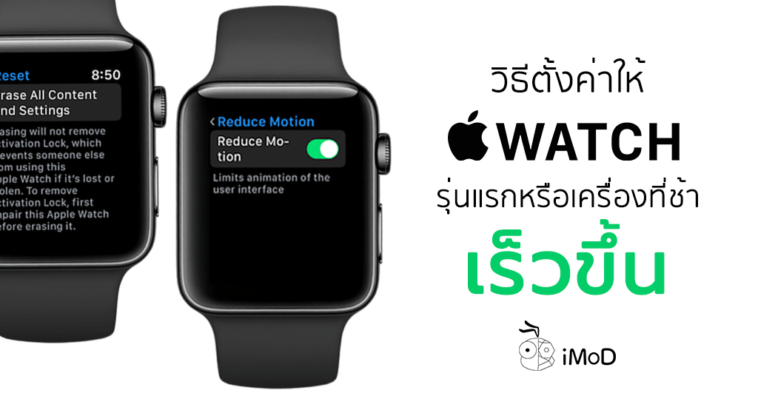 How To Speed Up Old Apple Watch Cover