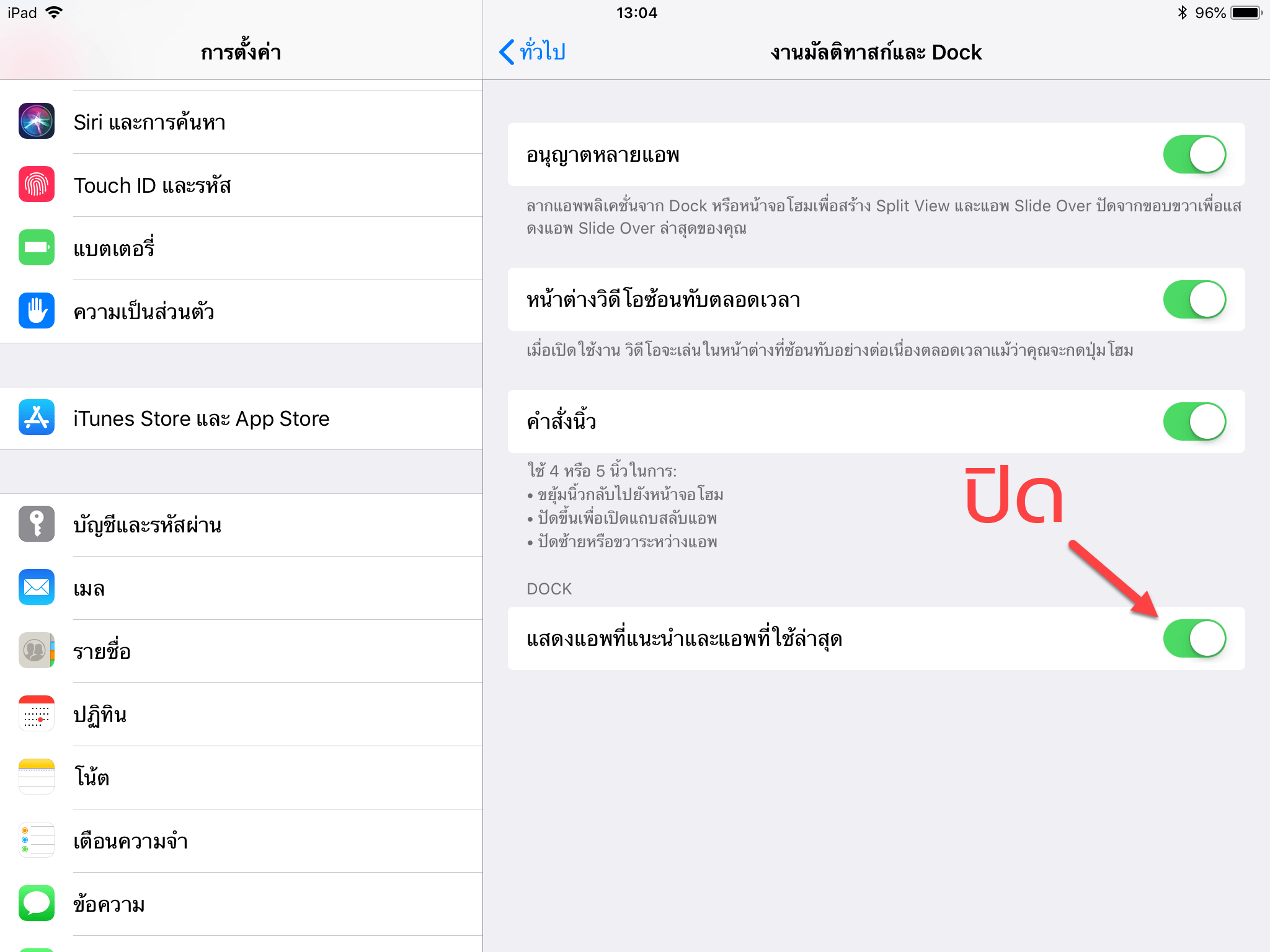 How To Suggested Recent Apps Ipad Ios 11 2