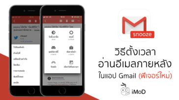 How To Use Snooze On Gmail Ios Cover