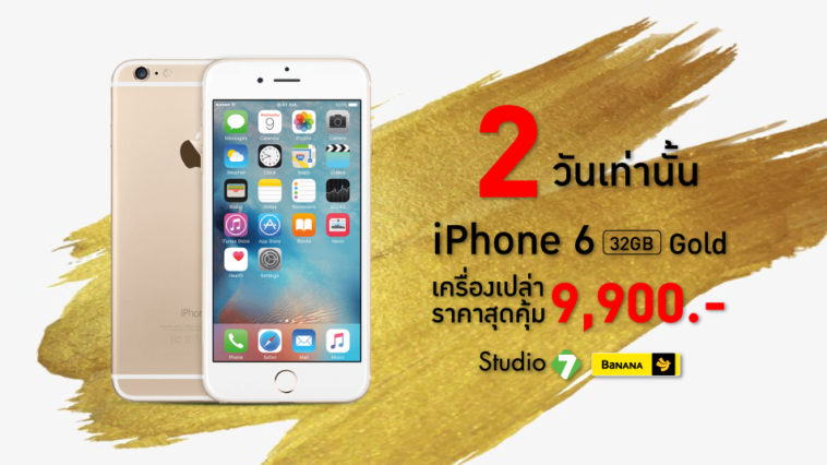 Iphone6 Iphonemod 1024x535 01