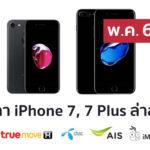 Iphone7pricelist May 2018