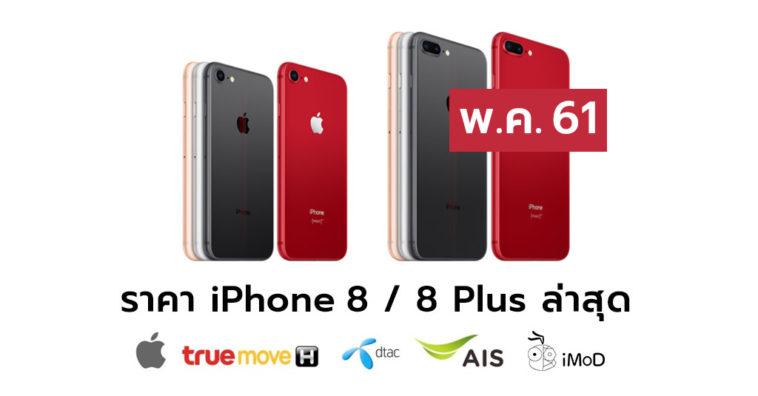 Iphone8pricelist May 2018