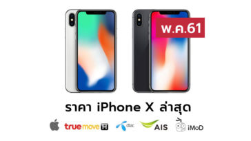 Iphonexpricelist May 2018
