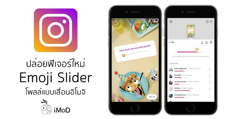 Instagram Emoji Slider Poll Rolling Cover