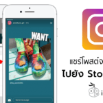 Instagram Share Feed Post To Story
