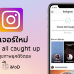 Instagram You Are All Cought Up New Feature