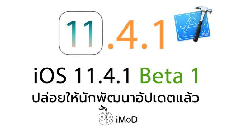 Ios 11 4 1 Beta 1