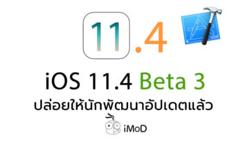 Ios 11 4 Beta 3