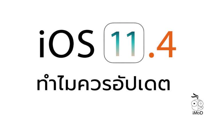 Ios 11 4 Should Update