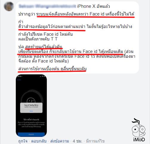 Ios 11 4 User Feedbac Iphonemod 1