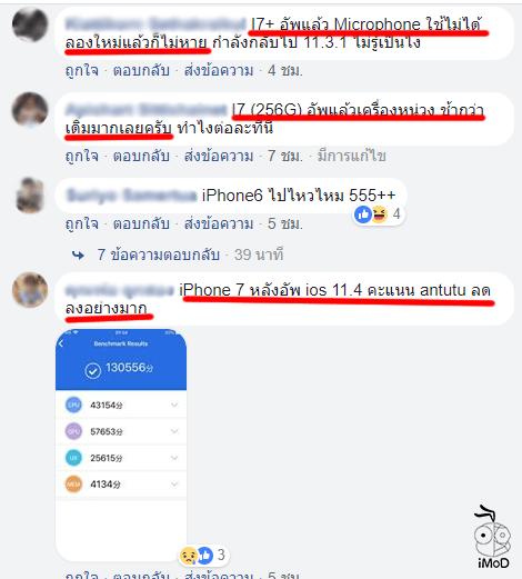 Ios 11 4 User Feedbac Iphonemod 10