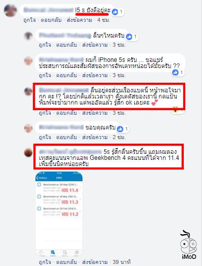 Ios 11 4 User Feedbac Iphonemod 5