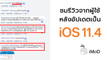 Ios 11 4 User Feedback Iphonemod
