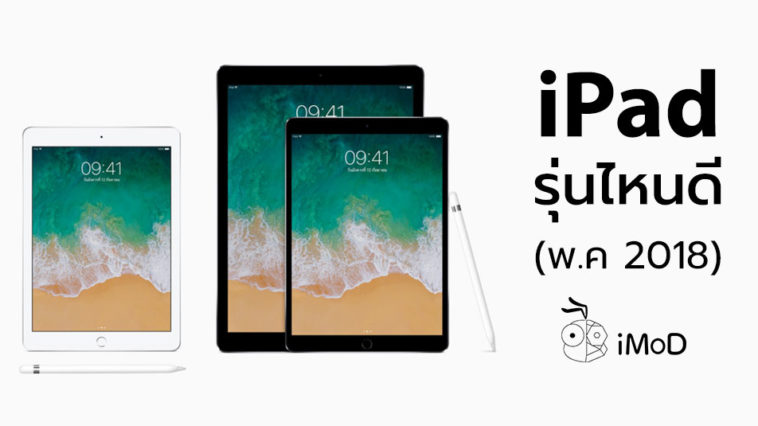 Ipad Buyer Guide May 2018