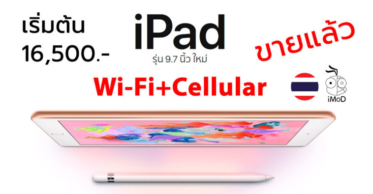 Ipad Gen6 Cellular Released Th