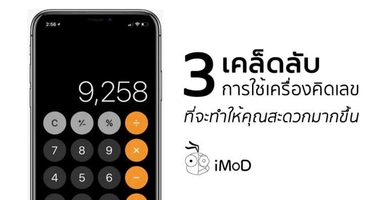 Ipad Iphone Calculator Tips Cover