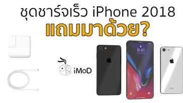 Iphone 2018 Fast Charge Set