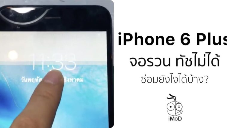 Iphone 6 Plus จอรวน