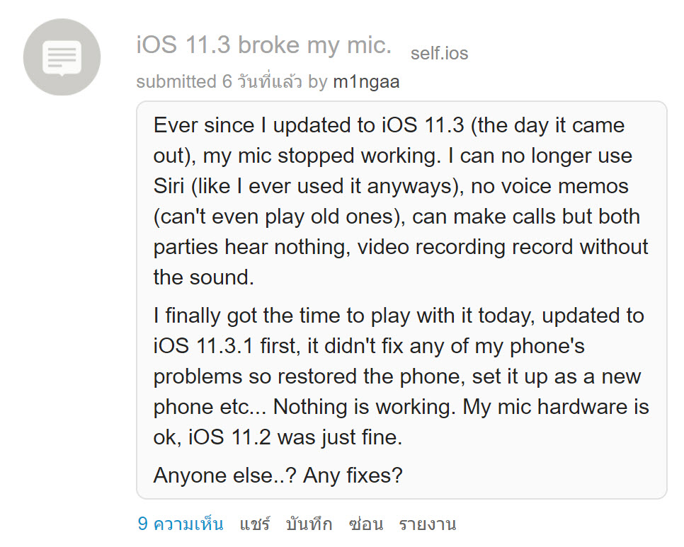 Iphone 7 7 Plus Microphone Issue After Updated Ios 11 3 1