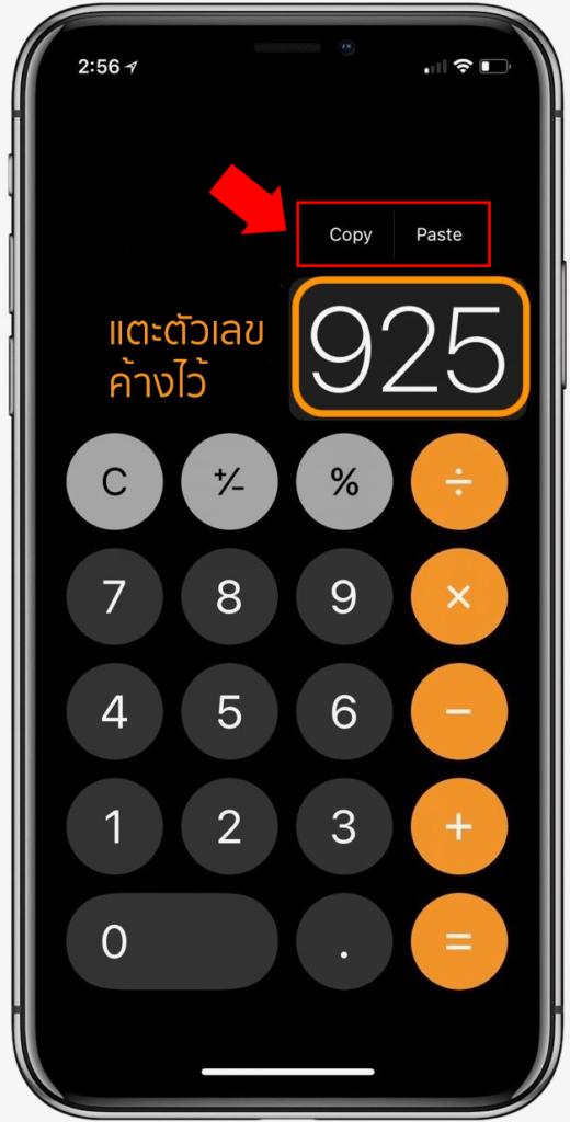 Iphone Calculator Tips 2