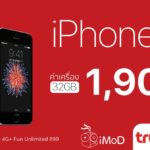 Iphone Se 32gb 1900 Tmh Promo