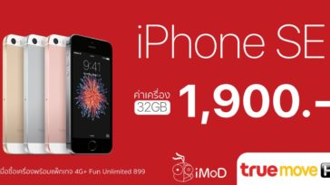 Iphone Se 32gb 1900 Tmh Promo