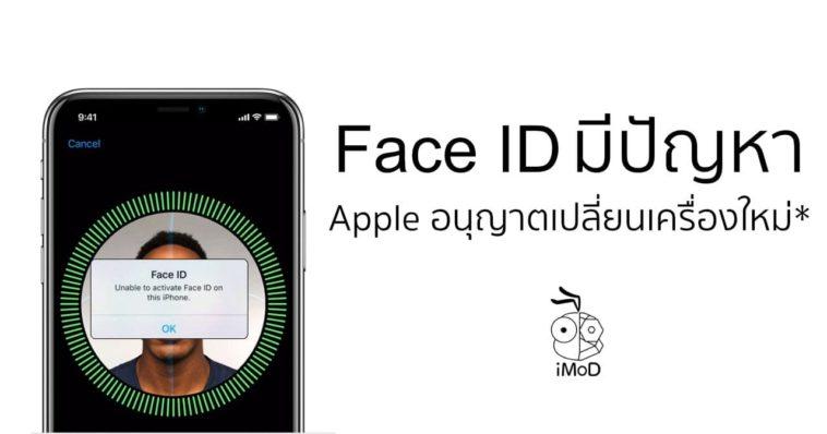 Iphone X Face Id ใช้ไม่ได้