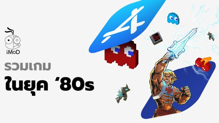 Let's Play The 80s Cover2