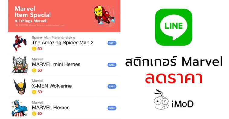 Line Marvel Sticker Discount