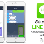 Line Update 30 May 2018 Line Lab