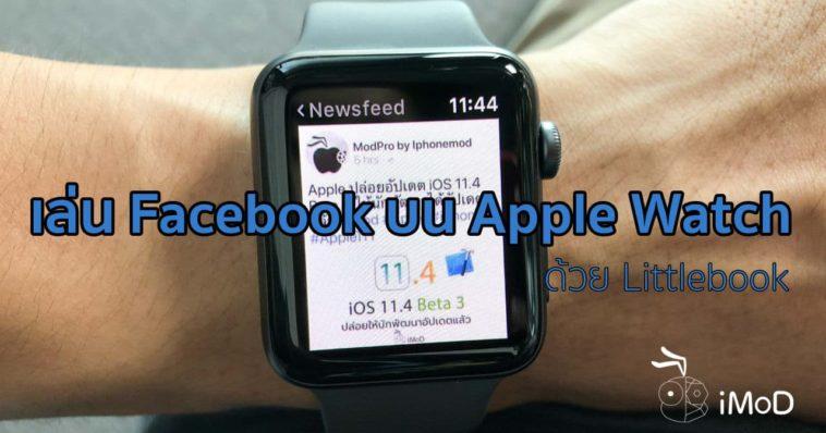 Littlebook Facebook Apple Watch Cover