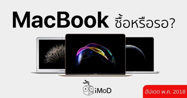Macbook Buy Or Wait May2018
