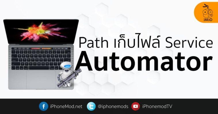 Path เก็บ Service ของ Automator อยู่ที่ไหนใน macOS - iPhoneMod
