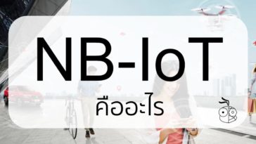 Nb Iot คืออะไร