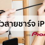 Pioneer Iphone Charge Cable