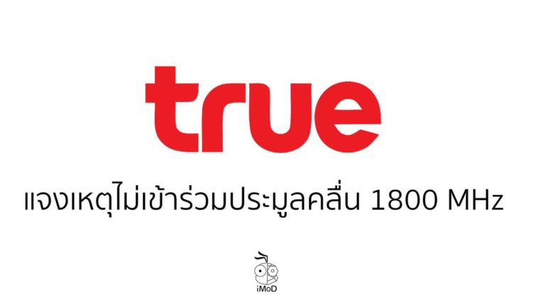 True Group Not Join 1800mhz Auction