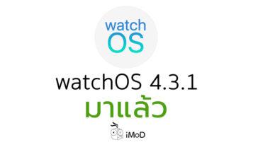 Watchos 4 3 1 Released