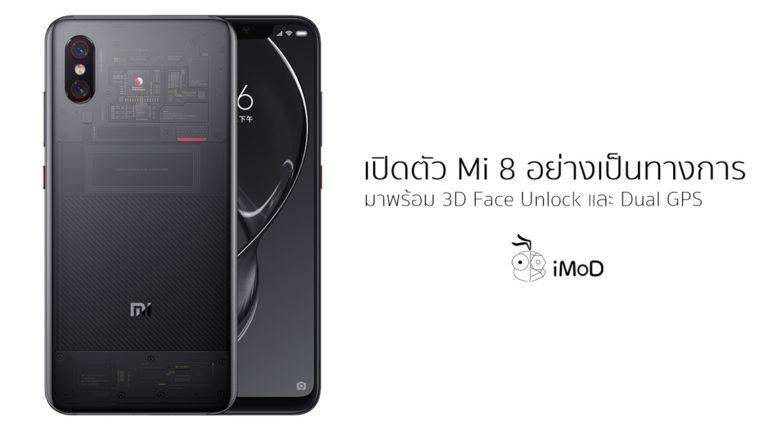 Xiaomi Mi 8 Official Cover