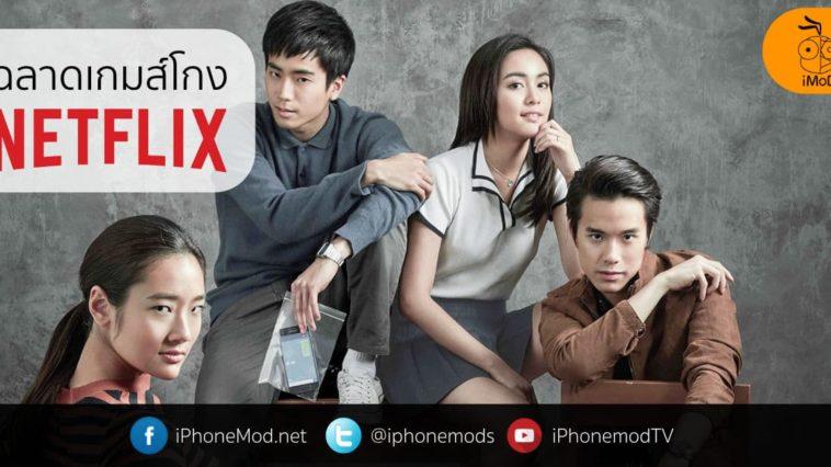 ฉลาดเกมส์โกง movie 2 free - ข้อมูล ข่าว รีวิว อัปเดตล่าสุดโดย iPhoneMod