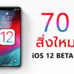 70 Ios 12 Beta 2 New Change