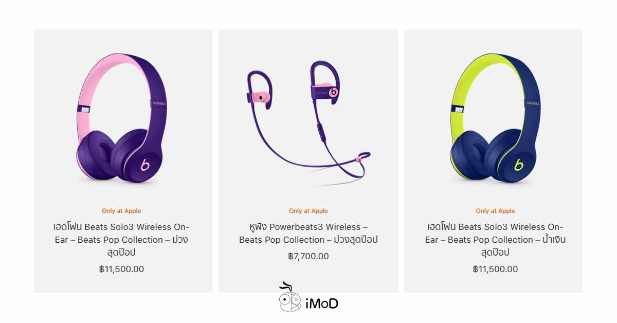 Apple เปิดตัว Beats Solo3 และ Powerbeats3 Wireless สีสุดป๊อป