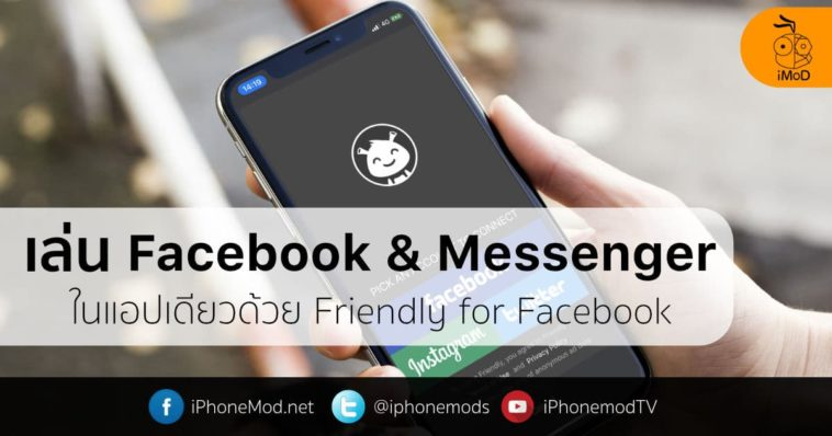 Friendly For Facebook Cover