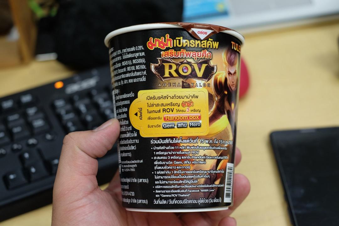 วิธีกรอกโค้ด RoV ที่ได้จากมาม่าคัพ