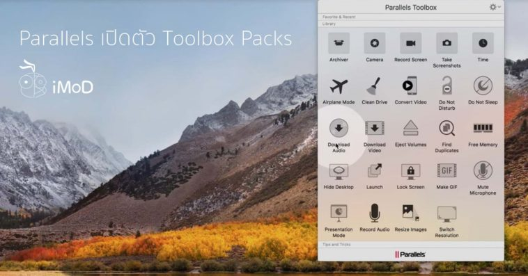 Parallels Toolbox Cover