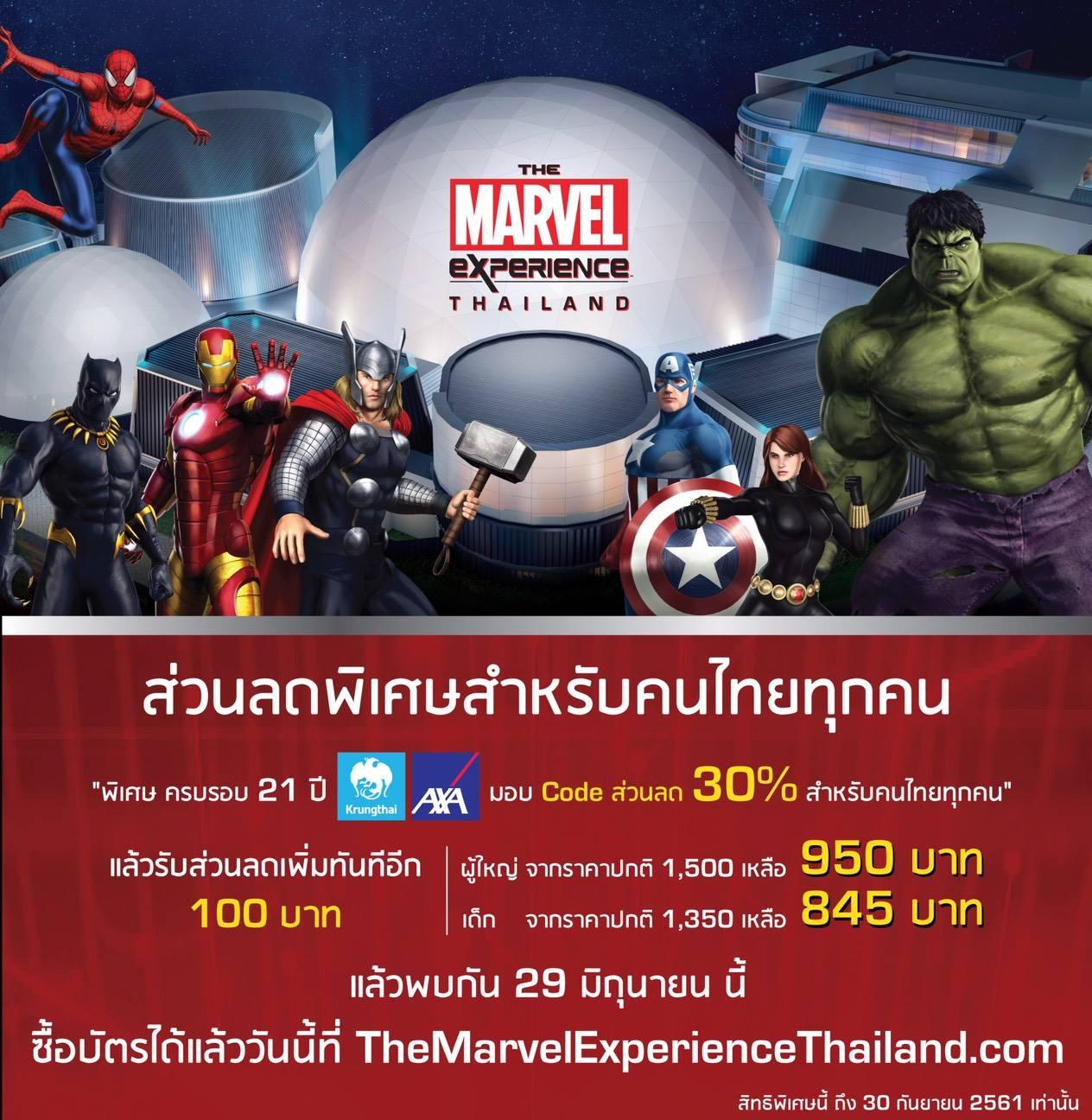 วิธีจองตั๋ว The Marvel Experience Thailand พร้อมส่วนลดสำหรับคนไทย